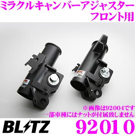 ブリッツ ミラクルキャンバーアジャスター 92010トヨタ ZN6 86/スバル ZC6 BRZ フロント用車高調整式サスペンションキット DAMPER ZZ-R専用オプションパーツ調整可能キャンバー角:0°~5°