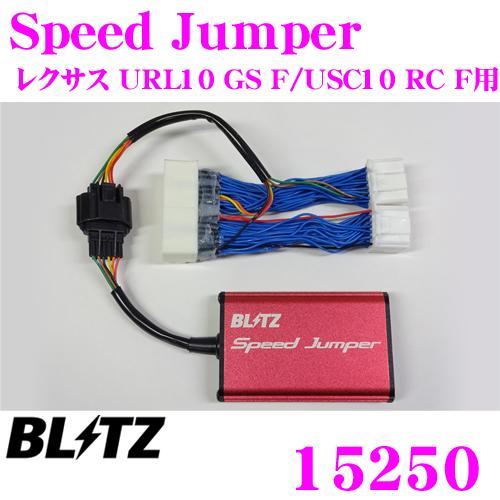 ブリッツ スピードジャンパー 15250 レクサス URL10 GS F / USC10 RC F用 競技専用品 車種別スピードリミッターカット 完全コネクターオン設計 接続だけでリミッター解除
