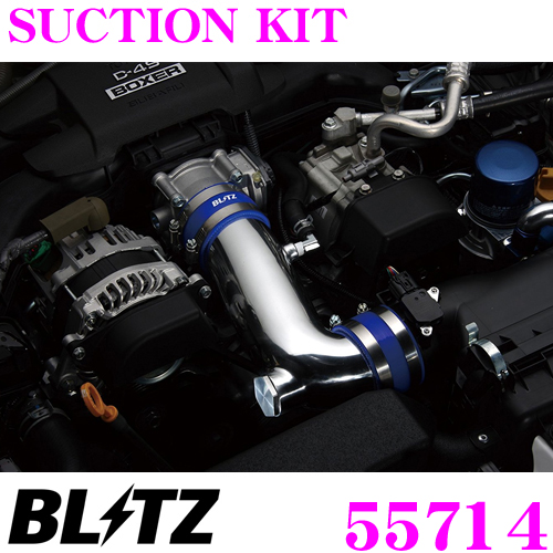 当店在庫あり即納 送料無料 BLITZ ブリッツ 55714 トヨタ ZN6 86 スバル MT車 用 サクションキット ZC6 新商品 BRZ MC後 SUCTION KIT ギフ_包装