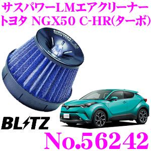 BLITZ ブリッツ No.56242トヨタ NGX50 C-HR ターボ専用サスパワー コアタイプLM エアクリーナーSUS POWER CORE TYPE LM