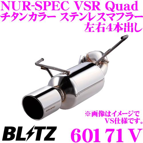 ブリッツ NUR-SPEC VSR Quad Model 60171V トヨタ ZN6 86/スバル ZC6 BRZ用 パイプ径:φ60-60×4/テール径:φ114.3-2.5R 【車検対応/両側4本出しチタンカラーステンレスマフラー】