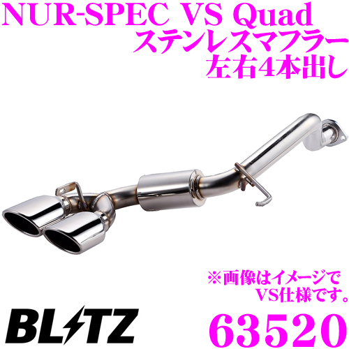 ブリッツ NUR-SPEC VS Quad Model 63520 トヨタ ZWR80G ノア ヴォクシー用 パイプ径:φ50/テール径:φ108OVAL-2.5R 【車検対応/両側4本出しステンレスマフラー】