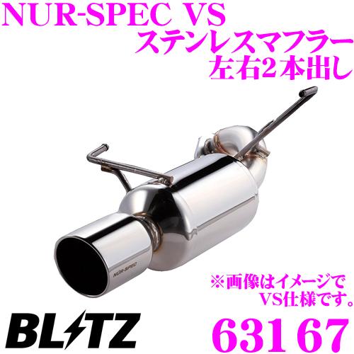 ブリッツ NUR-SPEC VS 63167 マツダ KF2P CX-5用 パイプ径:φ50×2/テール径:φ114.3-2.5R 【車検対応/両側2本出しステンレスマフラー】