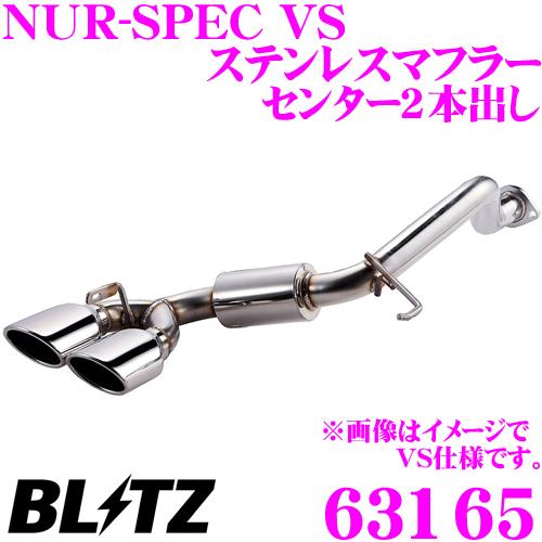 ブリッツ NUR-SPEC VS 63165 ホンダ JW5 S660用 パイプ径:φ50/テール径:φ76.3-2.5R 【車検対応/センター2本出しステンレスマフラー】