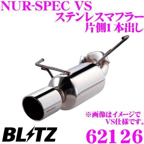 ブリッツ NUR-SPEC VS 62126 トヨタ NHP10 アクア用 パイプ径:φ50/テール径:φ101.6-2.5R 【車検対応/片側1本出しステンレスマフラー】