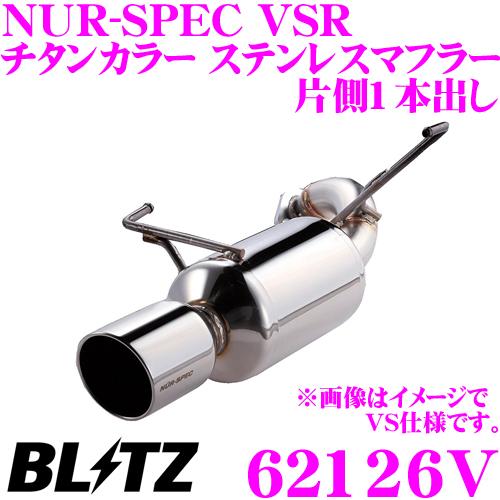 ブリッツ NUR-SPEC VSR 62126V トヨタ NHP10 アクア用 パイプ径:φ50/テール径:φ101.6-2.5R 【車検対応/片側1本出しチタンカラーステンレスマフラー】