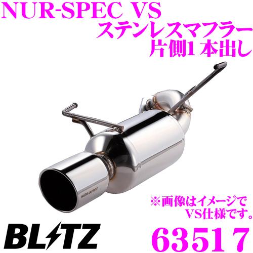 ブリッツ NUR-SPEC VS 63517スズキ MR31S ハスラー用パイプ径:φ50/テール径:φ108OVAL-2.5R【車検対応/片側1本出しステンレスマフラー】