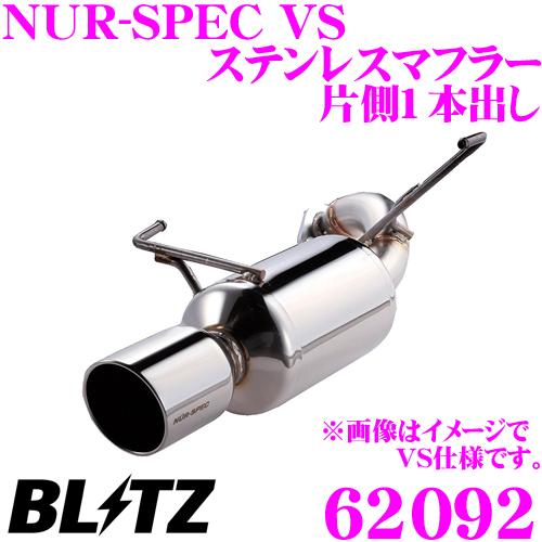 ブリッツ NUR-SPEC VS 62092 トヨタ NCP131 ヴィッツ ヴィッツGs用 パイプ径:φ50/テール径:φ114.3-2.5R 【車検対応/片側1本出しステンレスマフラー】