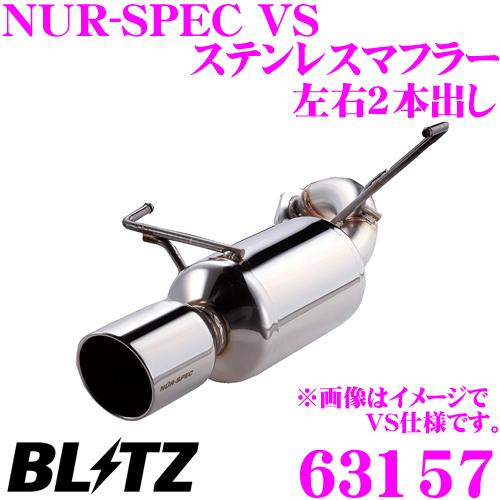 ブリッツ NUR-SPEC VS 63157 スバル SJG フォレスター用 パイプ径:φ50×2/テール径:φ114.3-2.5R 【車検対応/両側2本出しステンレスマフラー】