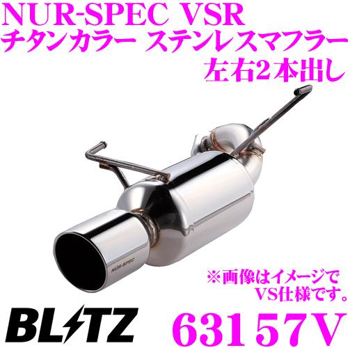 ブリッツ NUR-SPEC VSR 63157Vスバル SJG フォレスター用パイプ径:φ50×2/テール径:φ114.3-2.5R【車検対応/両側2本出しチタンカラーステンレスマフラー】