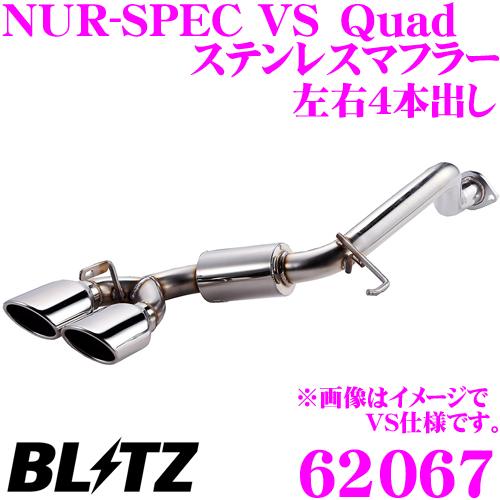 流行 ブリッツ NUR-SPEC VS Quad Quad Model VS 62067 NUR-SPEC スバル GRB GRF インプレッサ用 パイプ径:φ80-50×4/テール径:φ101.6-2.5R【車検対応/両側4本出しステンレスマフラー】, フウレンチョウ:4a421a23 --- canoncity.azurewebsites.net