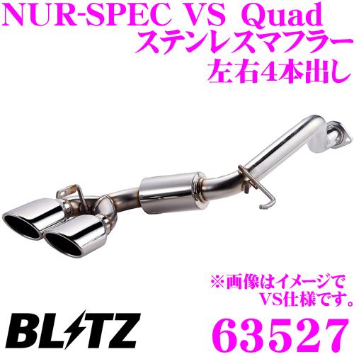 ブリッツ NUR-SPEC VS Quad Model 63527 レクサス ASC10 RC200t用 パイプ径:φ60/テール径:φ108OVAL-2.5R 【車検対応/両側4本出しステンレスマフラー】