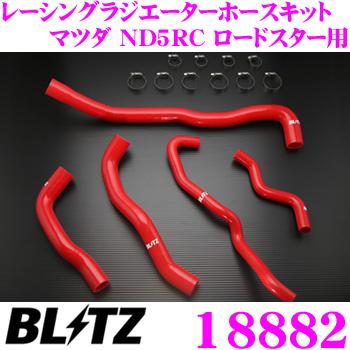 BLITZ ブリッツ 18882マツダ ND5RC ロードスター用 レッドシリコンホースRACING RADIATOR HOSE KITレーシングラジエーターホースキット