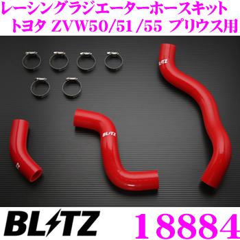 BLITZ ブリッツ 18884トヨタ ZVW50/ZVW51/ZVW55 プリウス / ZYX10 C-HR用 レッドシリコンホースRACING RADIATOR HOSE KITレーシングラジエーターホースキット