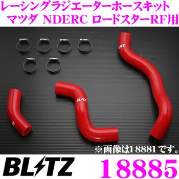 BLITZ ブリッツ 18885マツダ NDERC ロードスターRF用 レッドシリコンホースRACING RADIATOR HOSE KITレーシングラジエーターホースキット