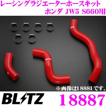 BLITZ ブリッツ 18887 ホンダ JW5 S660用 レッドシリコンホース RACING RADIATOR HOSE KIT レーシングラジエーターホースキット