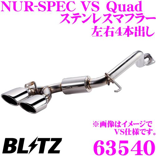ブリッツ NUR-SPEC VS Quad Model 63540 トヨタ ZYX10 C-HR用 パイプ径:φ50×2/テール径:φ108OVAL-2.5R×4 【車検対応/両側4本出しステンレスマフラー】
