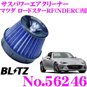 BLITZ ブリッツ No.56246 マツダ ロードスターRF(NDERC)用 サスパワー コアタイプLM エアクリーナーSUS POWER CORE TYPE LM