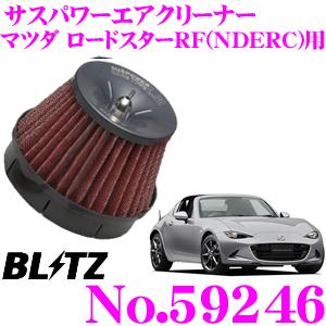BLITZ ブリッツ No.59246 マツダ ロードスターRF(NDERC)用 サスパワー コアタイプLM エアクリーナーSUS POWER CORE TYPE LM-RED