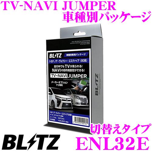 BLITZ ブリッツ ENL32E テレビ ナビ ジャンパー 車種別パッケージ (切替えタイプ) レクサス ASC10/AVC10/GSC10/USC10 RC/RC F用(メーカーオプションナビ) 走行中にTVが見られる!ナビの操作ができる! 互換品:TTN-87