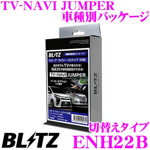 BLITZ ブリッツ ENH22Bテレビ ナビ ジャンパー 車種別パッケージ (切替えタイプ)ホンダ RP1/RP2/RP3/RP4 ステップワゴン用 (メーカーオプションナビ)走行中にTVが見られる!ナビの操作ができる!互換品:HTN-2101