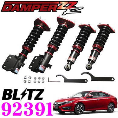 BLITZ ブリッツ DAMPER ZZ-R No:92391 ホンダFC1/FK7 シビック(H29/9~)用 車高調整式サスペンションキット