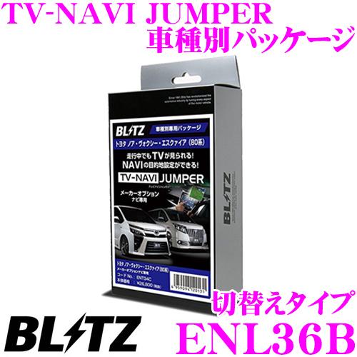 BLITZ ブリッツ ENL36Bテレビ ナビ ジャンパー 車種別パッケージ (切替えタイプ)レクサス GVF50/GVF55 LS用(メーカーオプションナビ)走行中にTVが見られる!ナビの操作ができる!互換品:TTV411