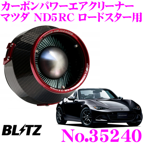 BLITZ ブリッツ No.35240 マツダ ND5RC ロードスター用 カーボンパワー コアタイプエアクリーナー CARBON POWER AIR CLEANER