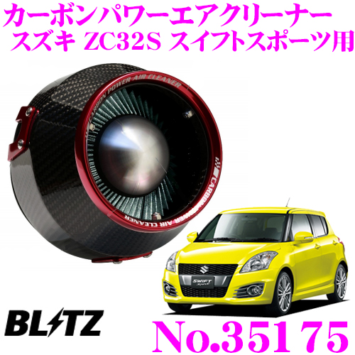 BLITZ ブリッツ No.35175 スズキ ZC32S スイフトスポーツ用 カーボンパワー コアタイプエアクリーナー CARBON POWER AIR CLEANER