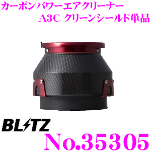 BLITZ ブリッツ No.35305 CARBON POWER AIR CLEANER カーボンパワー コアタイプエアクリーナー A3Cコア用 クーリングシールド