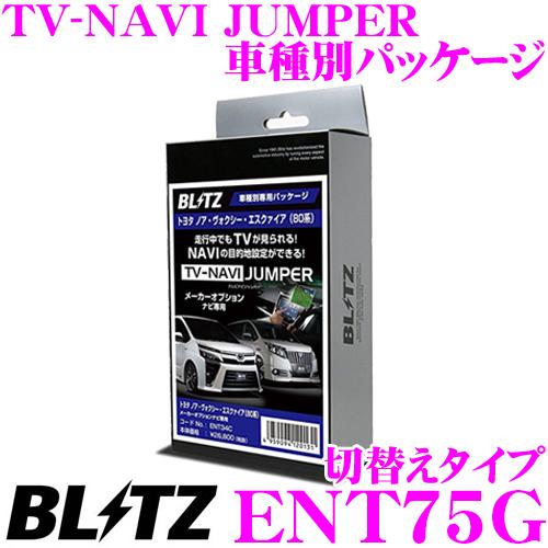 BLITZ ブリッツ ENT75Gテレビ ナビ ジャンパー 車種別パッケージ (切替えタイプ)トヨタ 170系 シエンタ ディーラーオプションナビ走行中にTVが見られる!ナビの操作ができる!互換品:TTN-43