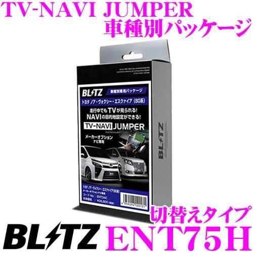 BLITZ ブリッツ ENT75Hテレビ ナビ ジャンパー 車種別パッケージ (切替えタイプ)トヨタ M900A/M910A タンク/ルーミー ディーラーオプションナビ走行中にTVが見られる!ナビの操作ができる!互換品:TTN-43