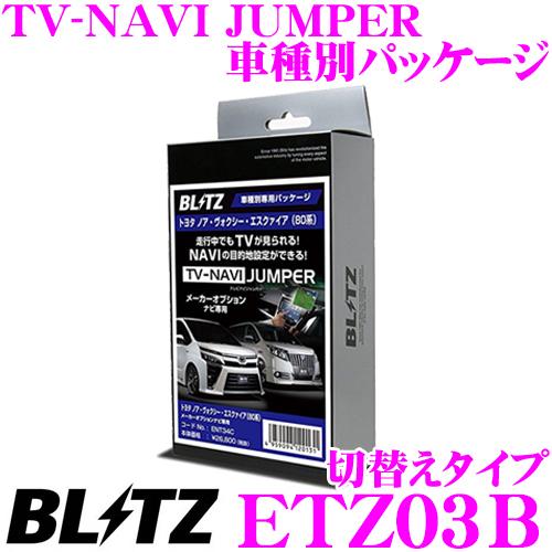 BLITZ ブリッツ ETZ03Bテレビ ナビ ジャンパー 車種別パッケージ (切替えタイプ)スズキ MA26S/MA36S/ MA46S ソリオ/ソリオバンディット用 ディーラーオプションナビ走行中にTVが見られる!ナビの操作ができる!互換品:KTN88