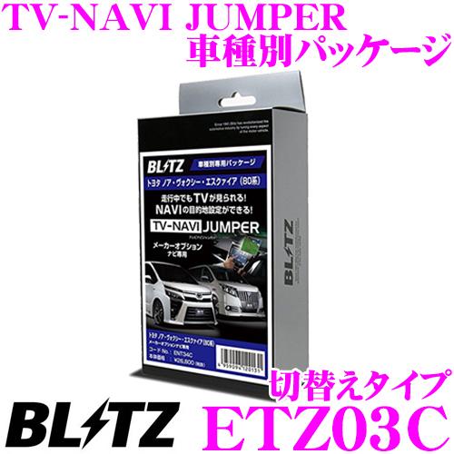 BLITZ ブリッツ ETZ03C テレビ ナビ ジャンパー 車種別パッケージ (切替えタイプ) スズキ ZC系 ZD系 スイフト用 ディーラーオプションナビ 走行中にTVが見られる!ナビの操作ができる! 互換品:KTN88