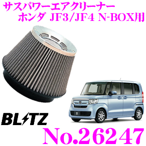 BLITZ ブリッツ No.26247 ホンダ JF3/JF4 NBOX/NBOXカスタム ターボ用 サスパワー コアタイプエアクリーナー SUS POWER AIR CLEANER