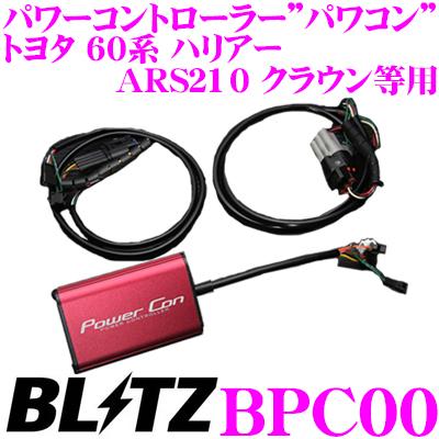 BLITZ ブリッツ POWER CON パワコン BPC00トヨタ 60系 ハリアー / ARS210 クラウン等用パワーアップパワーコントローラー