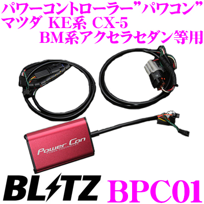 BLITZ ブリッツ POWER CON パワコン BPC01 マツダ KE系 CX-5 / BM系 アクセラセダン等用パワーアップパワーコントローラー