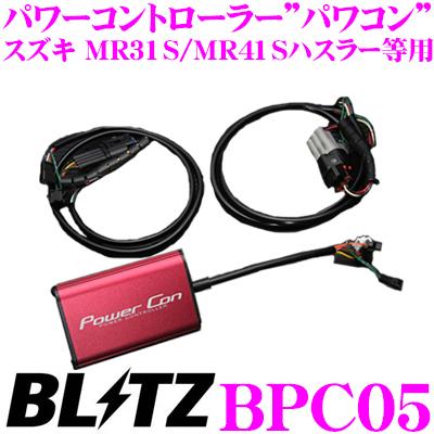 BLITZ ブリッツ POWER CON パワコン BPC05 スズキ MR31S/MR41Sハスラー/MH34S MH44S MH55Sワゴン R スティングレー等用 パワーアップパワーコントローラー