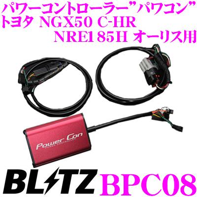 BLITZ ブリッツ POWER CON パワコン BPC08 トヨタ NGX50 C-HR / NRE185H オーリス用 パワーアップパワーコントローラー