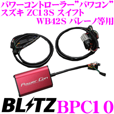 BLITZ ブリッツ POWER CON パワコン BPC10スズキ ZC13S スイフト / WB42S バレーノ等用パワーアップパワーコントローラー