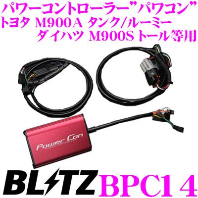 BLITZ ブリッツ POWER CON パワコン BPC14 トヨタ M900A タンク/ルーミー / ダイハツ M900S トール等用 パワーアップパワーコントローラー
