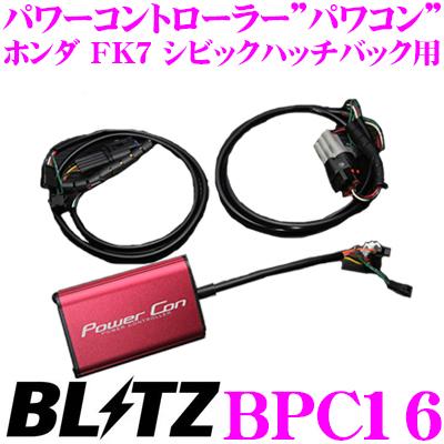 BLITZ ブリッツ POWER CON パワコン BPC16 ホンダ FK7 シビックハッチバック用 パワーアップパワーコントローラー