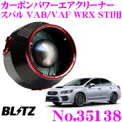BLITZ ブリッツ No.35138 スバル VAB/VAF WRX STI用 カーボンパワー コアタイプエアクリーナー CARBON POWER AIR CLEANER
