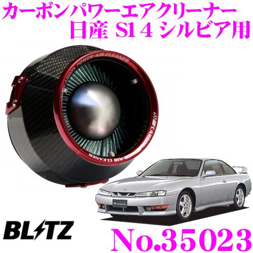 <title>送料無料 3 15はP2倍 BLITZ ブリッツ No.35023 日産 S14 シルビア ターボ用 カーボンパワー コアタイプエアクリーナー CARBON マート POWER AIR CLEANER</title>
