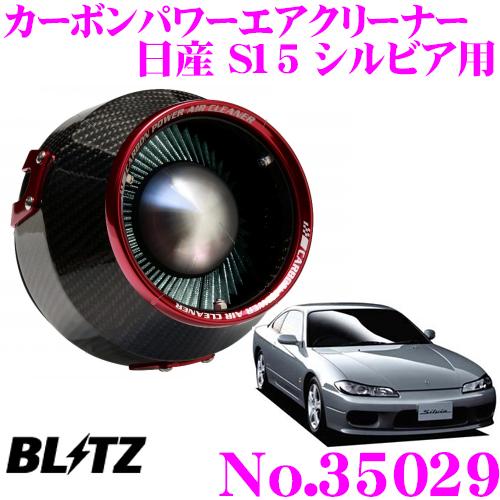 BLITZ ブリッツ No.35029 日産 S15 シルビア用 カーボンパワー コアタイプエアクリーナー CARBON POWER AIR CLEANER