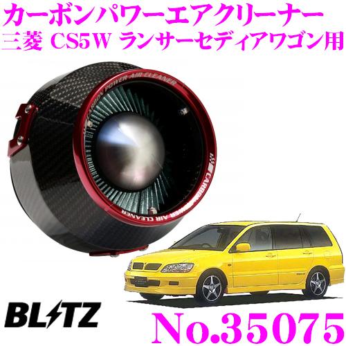 BLITZ ブリッツ No.35075 三菱 CS5W ランサーセディアワゴン ターボ用 カーボンパワー コアタイプエアクリーナー CARBON POWER AIR CLEANER