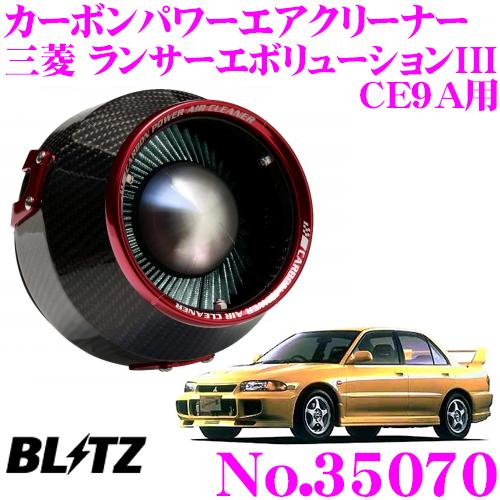 BLITZ ブリッツ No.35070 三菱 CE9A ランサーエボリューションIII用 カーボンパワー コアタイプエアクリーナー CARBON POWER AIR CLEANER