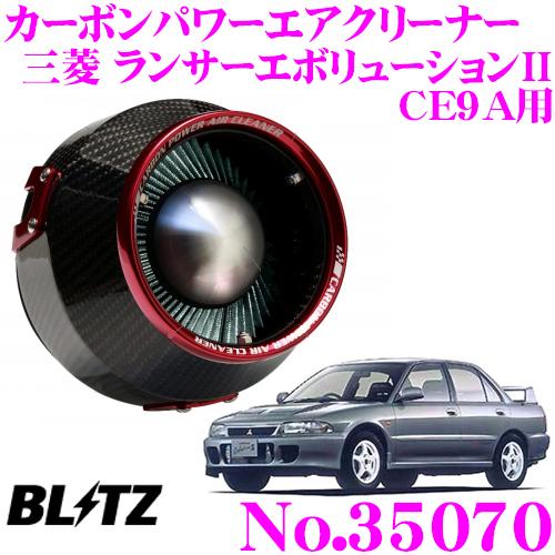 BLITZ ブリッツ No.35070 三菱 CE9A ランサーエボリューションII用 カーボンパワー コアタイプエアクリーナー CARBON POWER AIR CLEANER