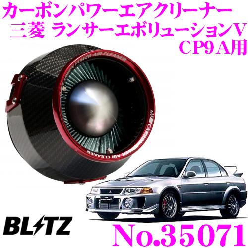 BLITZ ブリッツ No.35071三菱 CP9A ランサーエボリューションV用カーボンパワー コアタイプエアクリーナーCARBON POWER AIR CLEANER