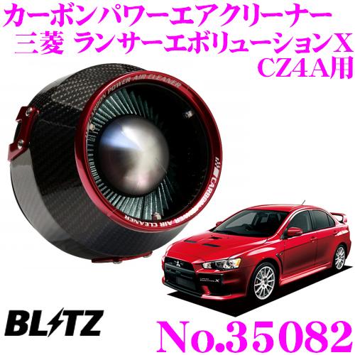BLITZ ブリッツ No.35082 三菱 CZ4A ランサーエボリューションX用 カーボンパワー コアタイプエアクリーナー CARBON POWER AIR CLEANER